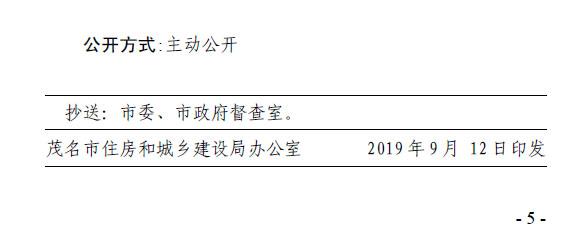 关于下达2019年农村危房改造任务的通知5.jpg