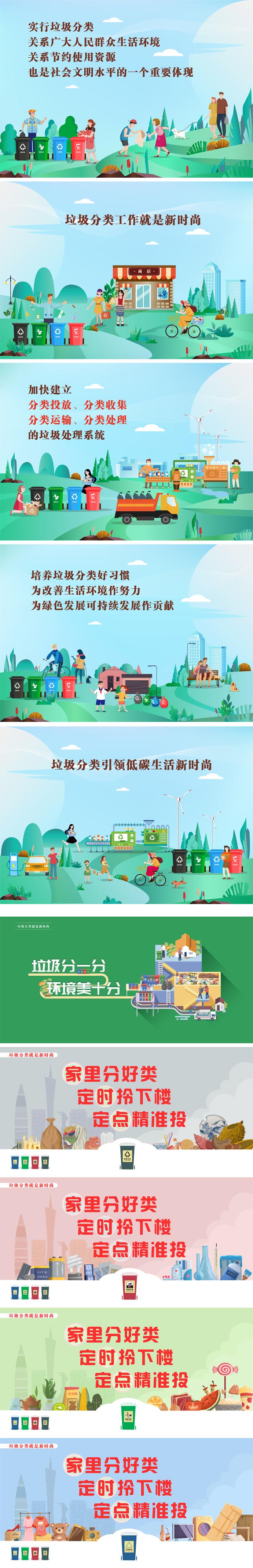 垃圾分类主题宣传画(图说我们的价值观).jpg