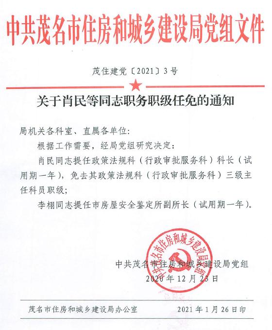 关于肖民等同志职务职级任免的通知.jpg