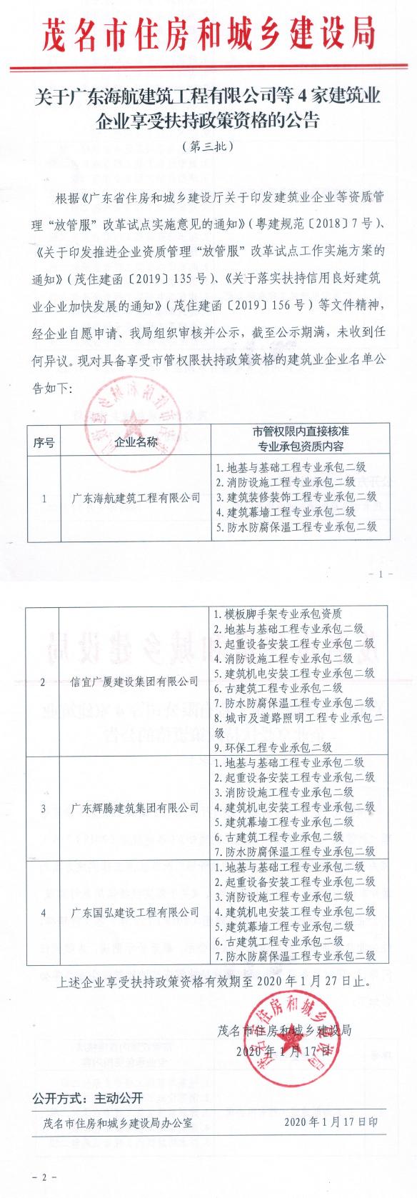 关于广东海航建筑工程有限公司等4家建筑业企业享受扶持政策资格的公告.jpg