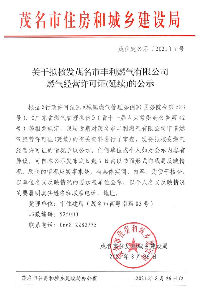 关于拟核发茂名市丰利燃气有限公司燃气经营许可证(延续)的公示.jpg