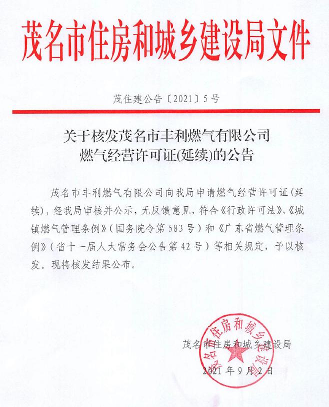关于核发茂名市丰利燃气有限公司燃气经营许可证(延续)的公告.jpg