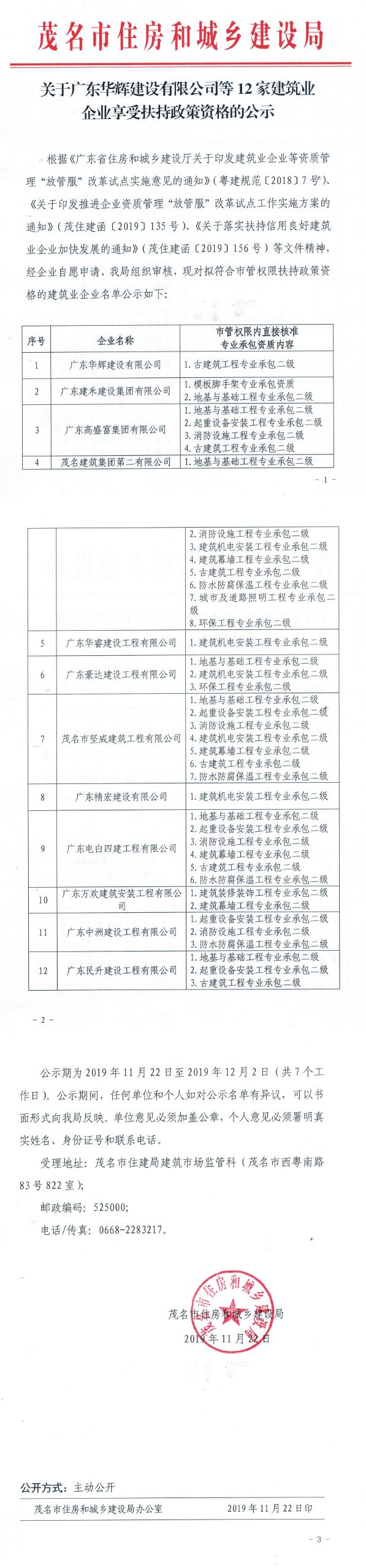 关于广东华辉建设有限公司等12家建筑业企业享受扶持政策资格的公示.jpg