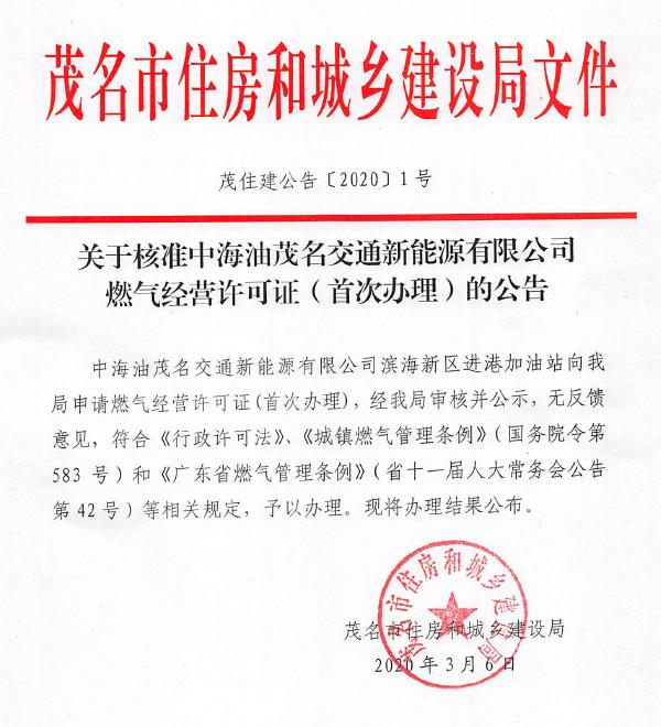 关于核准中海油茂名交通新能源有限公司燃气经营许可证(首次办理)的公告.jpg
