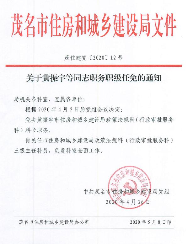关于黄振宇等同志职务职级任免的通知.jpg