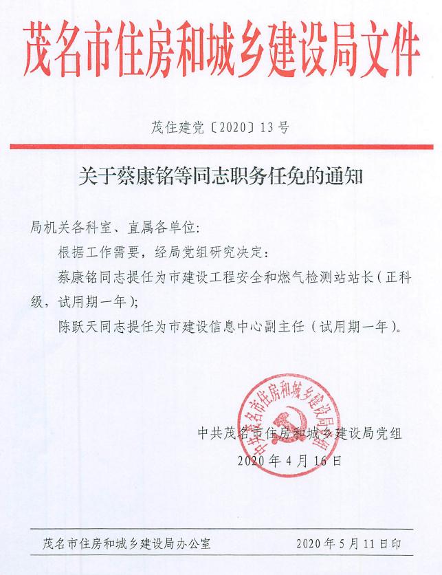 关于蔡康铭等同志职务任免的通知.jpg