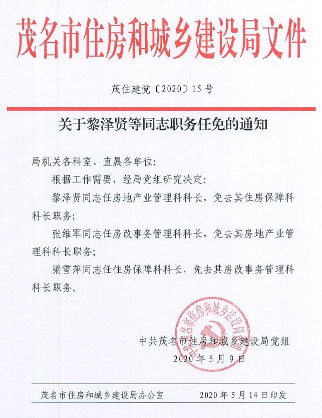关于黎泽贤等同志职务任免的通知.jpg