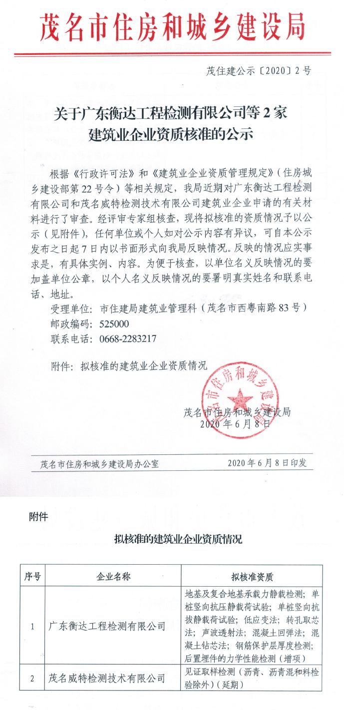 关于广东衡达工程检测有限公司等2家建筑业企业资质核准的公示.jpg