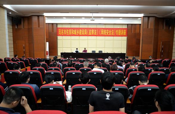 市住建局举办《监察法》、《网络安全法》专题讲座1.jpg