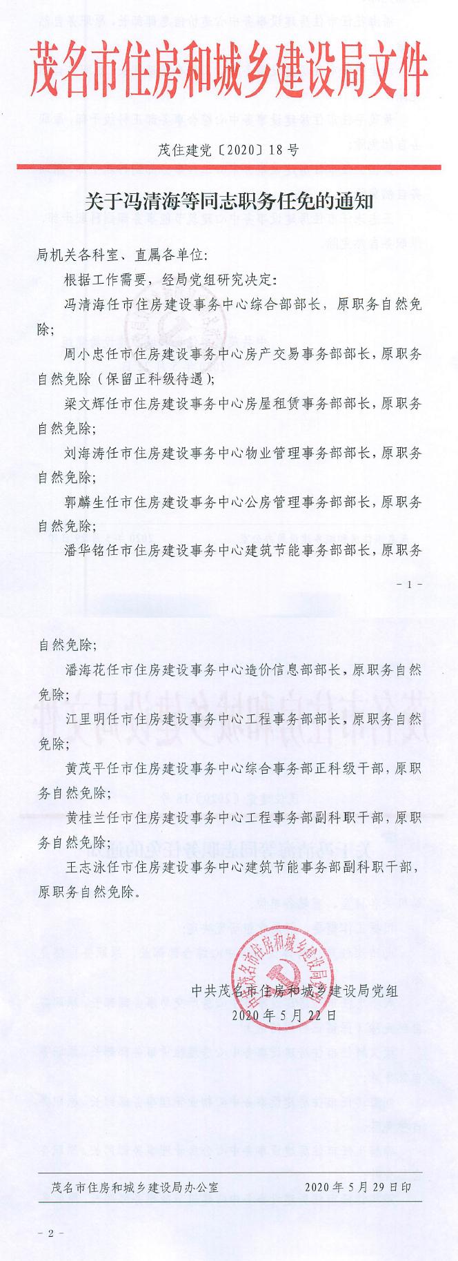 关于冯清海等同志职务任免的通知(茂住建党[2020]18号).jpg