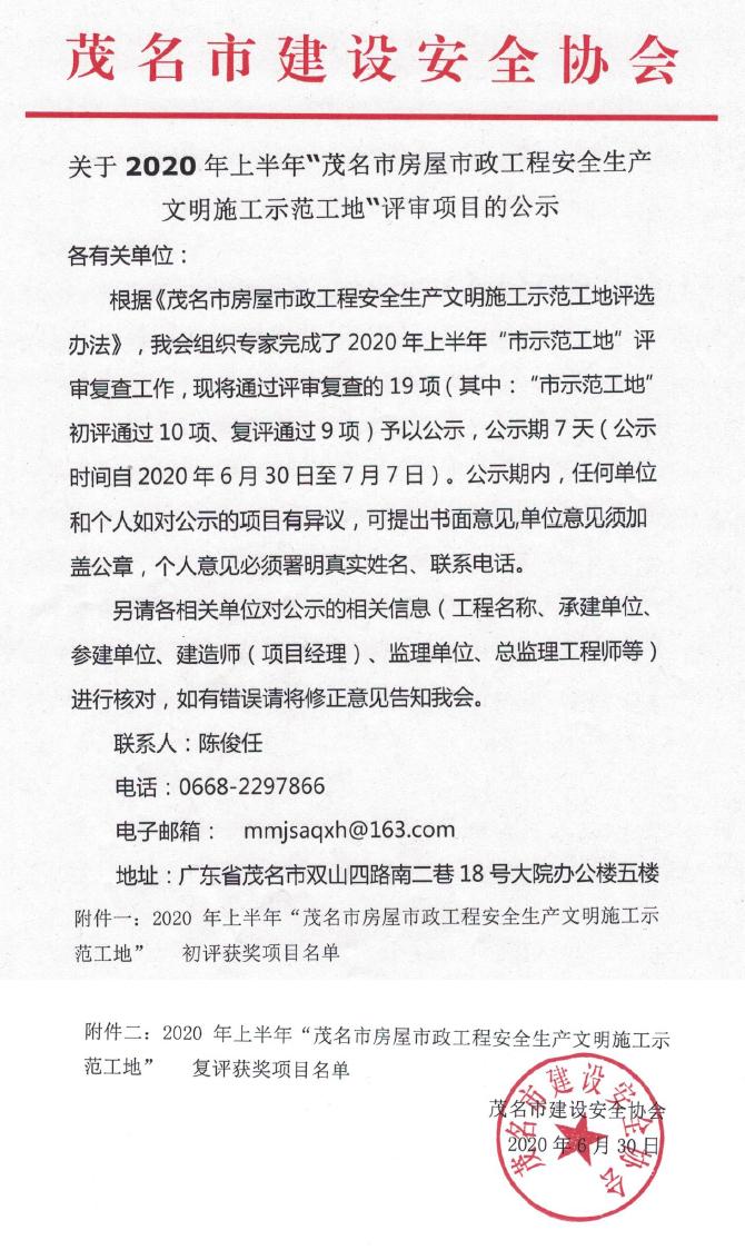 """关于2020年上半年""""茂名市房屋市政工程安全生产文明施工示范工地""""评审项目的公示.jpg"""