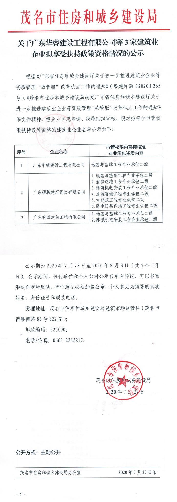 关于广东华睿建设工程有限公司等3家建筑业企业拟享受扶持政策资格情况的公示.jpg