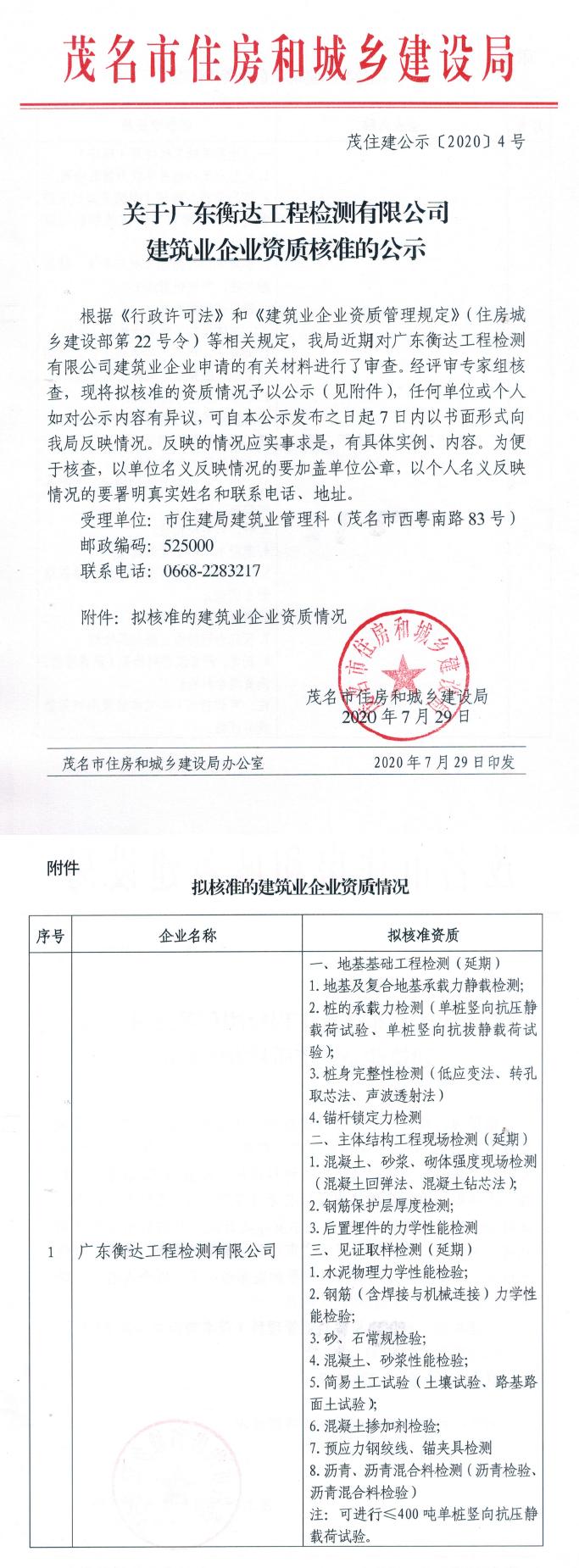 关于广东衡达工程检测有限公司建筑业企业资质核准的公示.jpg