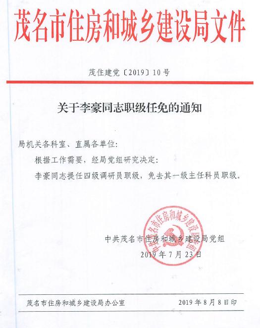 关于李豪同志职级任免的通知(茂住建党[2019]10号).jpg