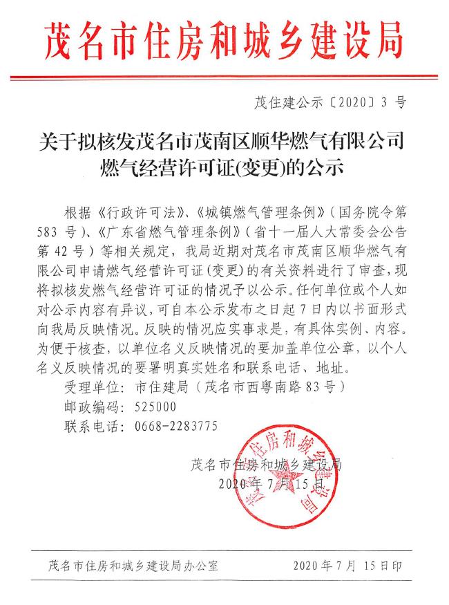 关于拟核发茂名市茂南区顺华燃气有限公司燃气经营许可证(变更)的公示.jpg