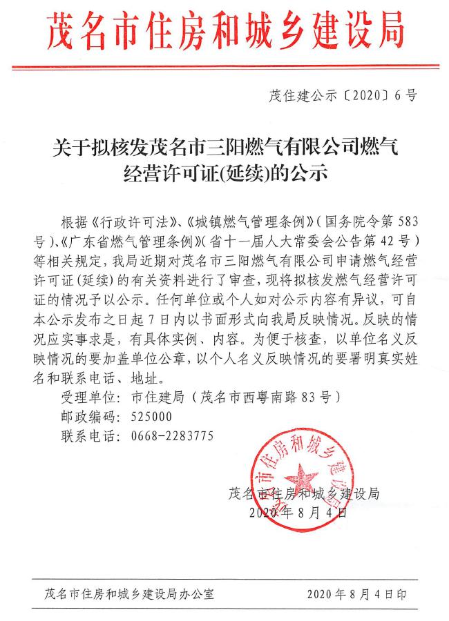 关于拟核发茂名市三阳燃气有限公司燃气经营许可证(延续)的公示.jpg