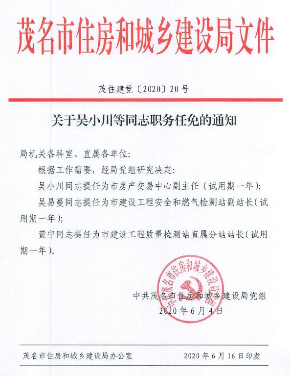 关于吴小川等同志职务任免的通知(茂住建党[2020]20号).jpg