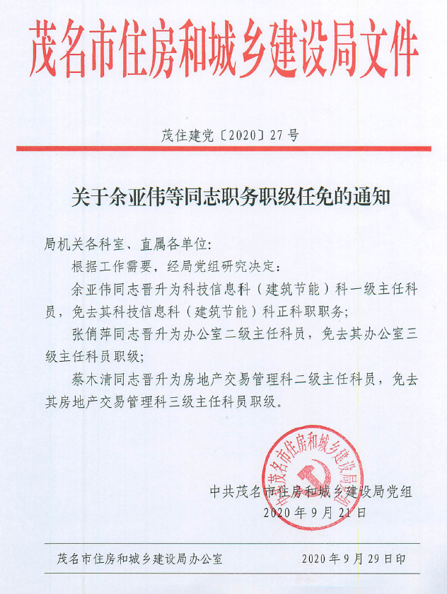 关于余亚伟等同志职务职级任免的通知(茂住建党[2020]27号).jpg