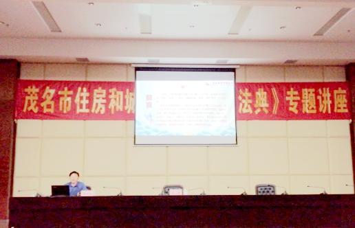 市住建局举办《民法典》专题讲座xz.jpg