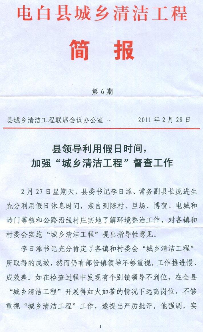 电白县城乡清洁工程简报[第6期]
